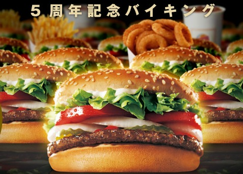 Burger king japon whooper